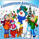 Анимационная открытка Всемирный день снега