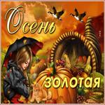 Анимационная открытка золотая осень