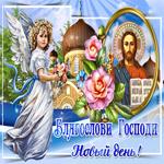 Анимационная православная открытка