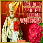 Анимация Рождество Святителя Николая чудотворца