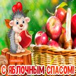 Анимация с яблочным спасом