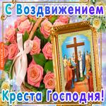 Анимация Воздвижение Креста Господня