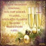 С новым годом поздравление для вас
