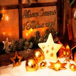 С новым годом поздравление