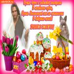 Пусть будет жизнь полна чудес, воистину Христос воскрес