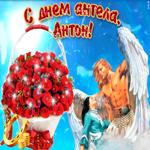 Антон, прими мои поздравления