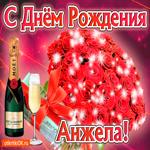 Анжела с праздником Тебя