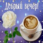 Ароматный кофе в этот прекрасный вечер