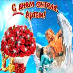 Артем, прими мои поздравления