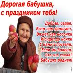 Бабушка Родная С Праздником Тебя