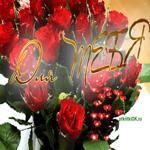 Картинка с розами для друзей