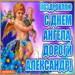 Супер открытка с днем ангела Александр