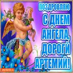 Креативная открытка с днем ангела Артемий