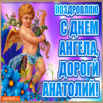 Бесплатная открытка с днём имени Анатолий