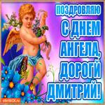 Бесплатная открытка с днём имени Дмитрий