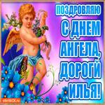 Бесплатная открытка с днём имени Илья
