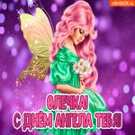 Открытка с днем ангела Ольга с ромашками