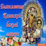 Благословение Казанской Божьей матери