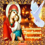 Благовещение Пресвятой Богородицы открытка