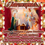 Благовещение пресвятой Богородицы открытка для тебя