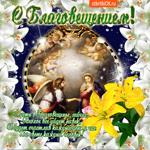 Благовещение святое, с праздником вас