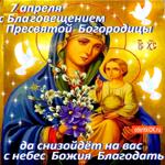 Благовещение Богородицы - 7 апреля