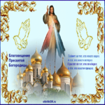 Благовещение Пресвятой Богородицы - праздник