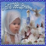 Благовещение Пресвятой Богородицы православное