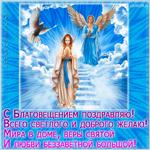 Благовещение Пресвятой Богородицы - текст