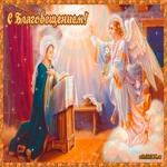 Благовещение Пресвятой Богородицы - фото