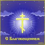 Благовещение Пресвятой Богородицы - церковный праздник