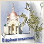 Благовещение Вербное Воскресенье