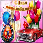 Блестящая открытка День автомобилиста