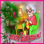 Блестящая открытка День бабушек