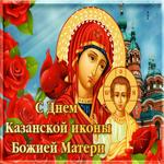 Блестящая открытка День Казанской иконы Божией Матери