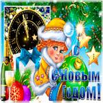 Блестящая открытка на Новый Год