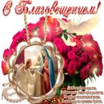 Блестящая открытка с Благовещением
