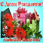 Блестящая открытка с днем рождения маме