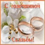 Блестящая открытка с годовщиной свадьбы