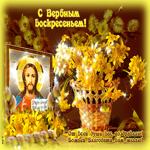 Блестящая открытка с вербным воскресеньем