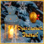 Блестящая открытка счастливой зимы