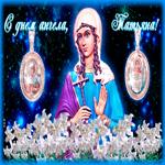 Блестящая открытка Татьянин день