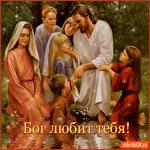 Бог любит тебя