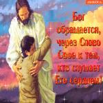 Бог обращается к тем кто слушает его