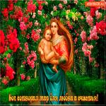 Бог сотворил мир для любви
