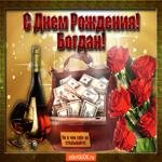 Богдан с праздником Тебя