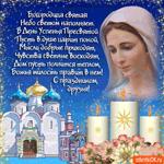 Богородица святая - Небо светом наполняет
