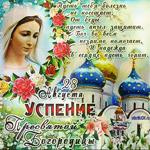 Богородица Приснодева Мария