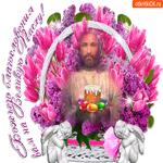 Божьего благословения вам на Великую Пасху
