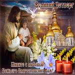 Божьего благословения вам в Великий четверг